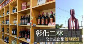 二林台灣酒窖遊客服務中心|全台最密集酒莊在二林,來這裡試喝好酒,再把二林四寶帶回家