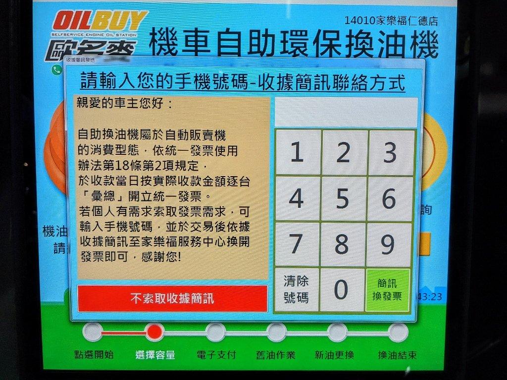 歐多麥換油機 輸入電話號碼領取發票