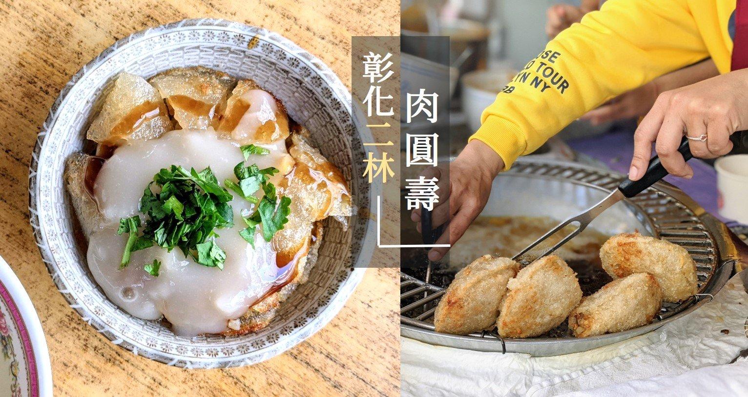 【二林美食】肉圓壽|傳承三代美味酥炸肉圓,美食節目推薦必吃