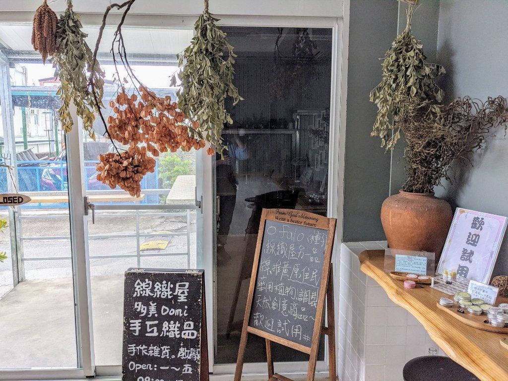 金崙棉織屋 店內裝飾 (5)