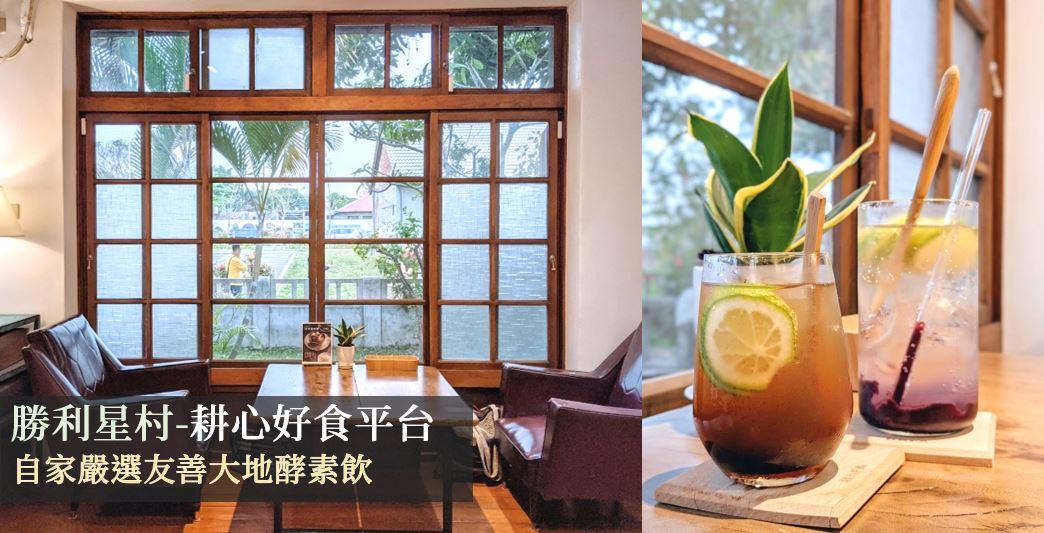 Read more about the article 勝利星村耕心-好食.好物.共好平台|自家農場友善大地酵素。在地嚴選有機農產品