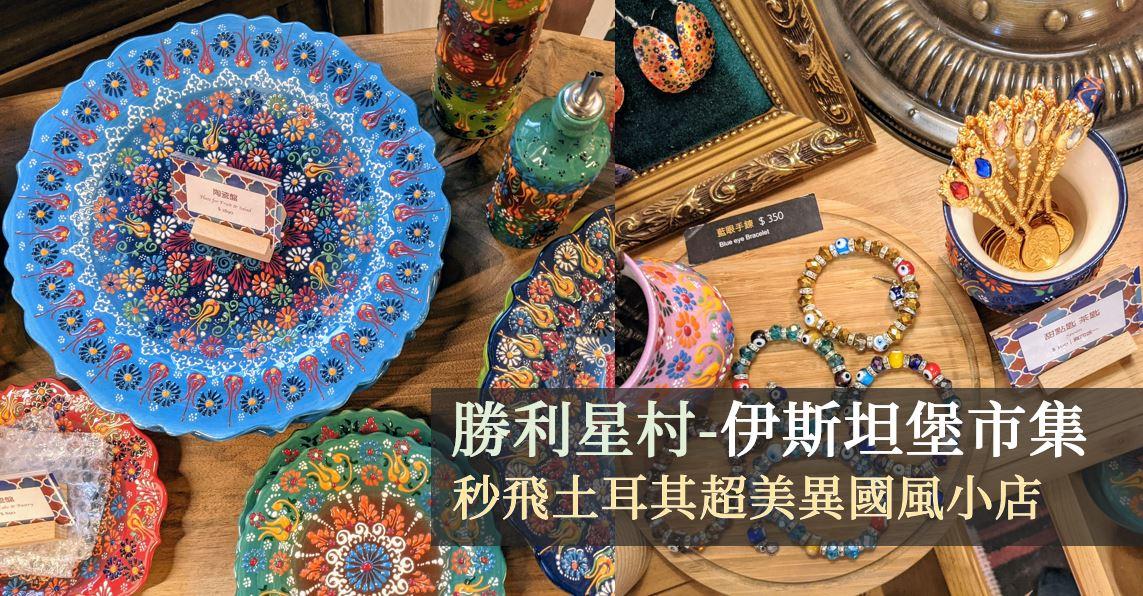 伊斯坦堡市集-勝利星村店|特色商品帶你秒飛土耳其,超美手繪家居用品