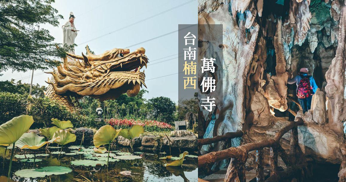 台南楠西萬佛寺|特色石林造景。大型鐘乳石洞,來趟偽出國之旅