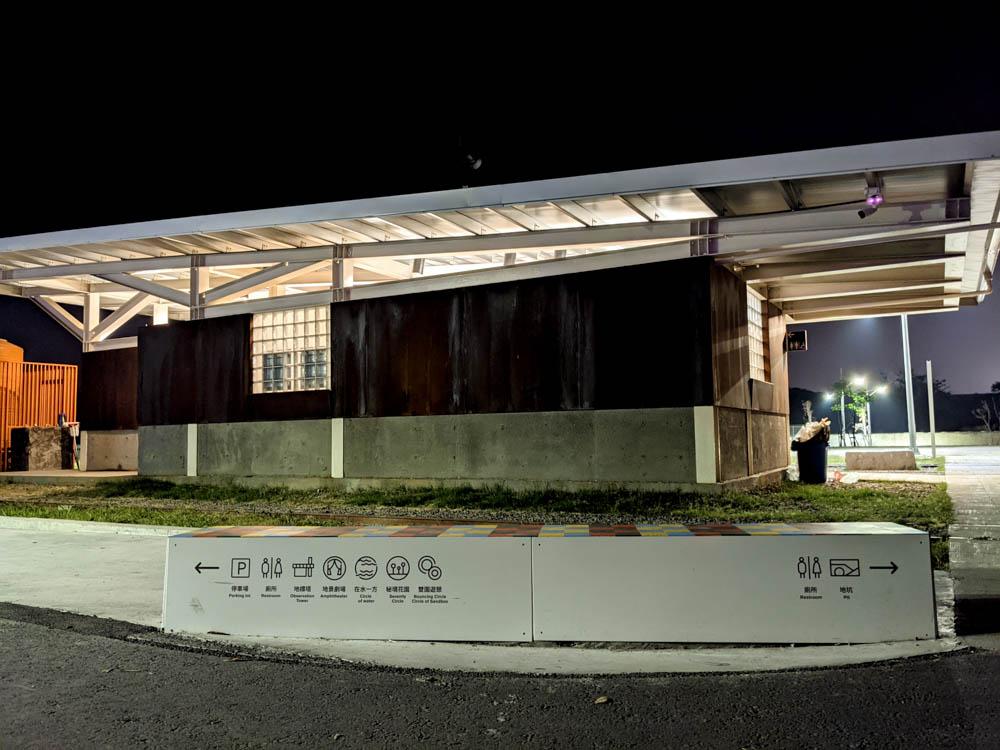 屏東縣民公園 地坑旁廁所告示牌