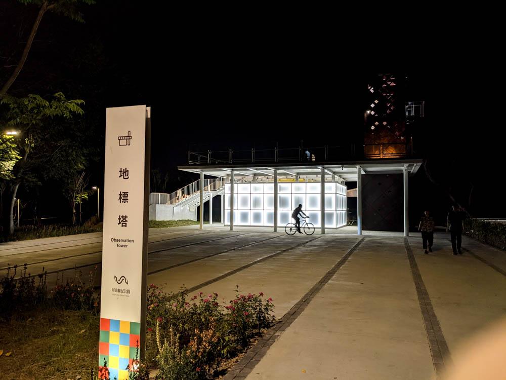 屏東縣民公園 地標塔告示牌