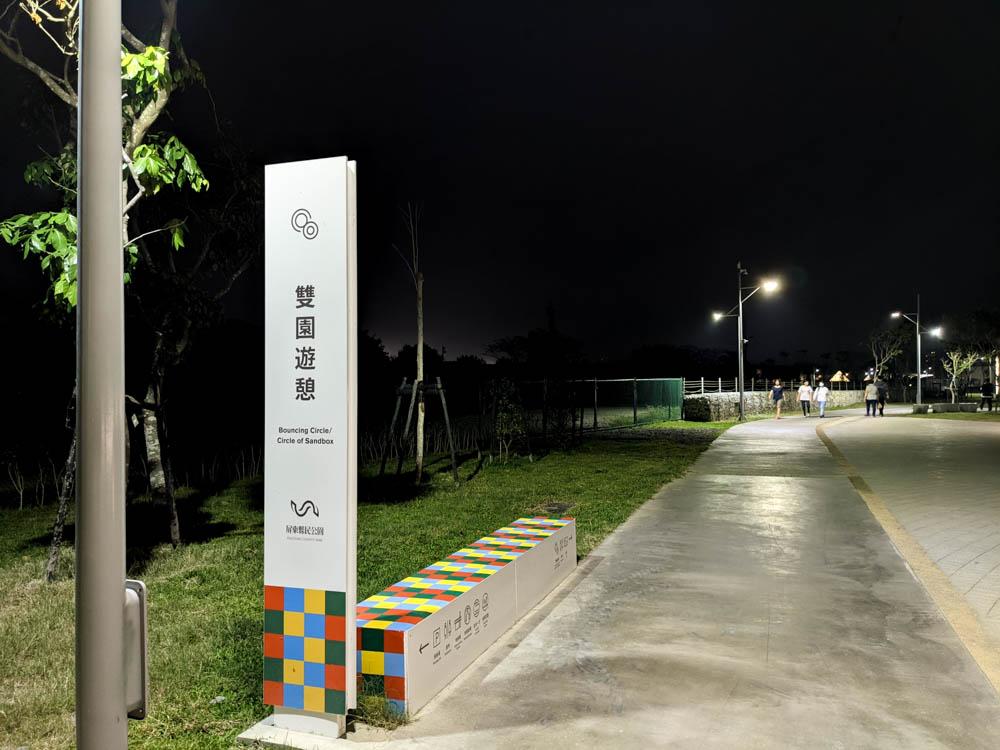 屏東縣民公園 雙園遊憩告示牌