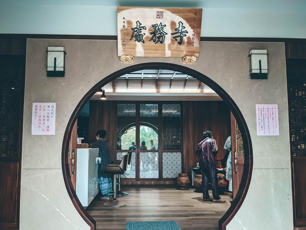 楠西萬佛寺寺務處