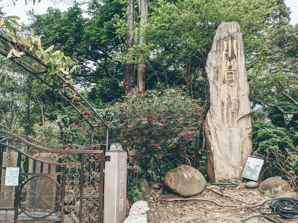 楠西萬佛寺小普陀山