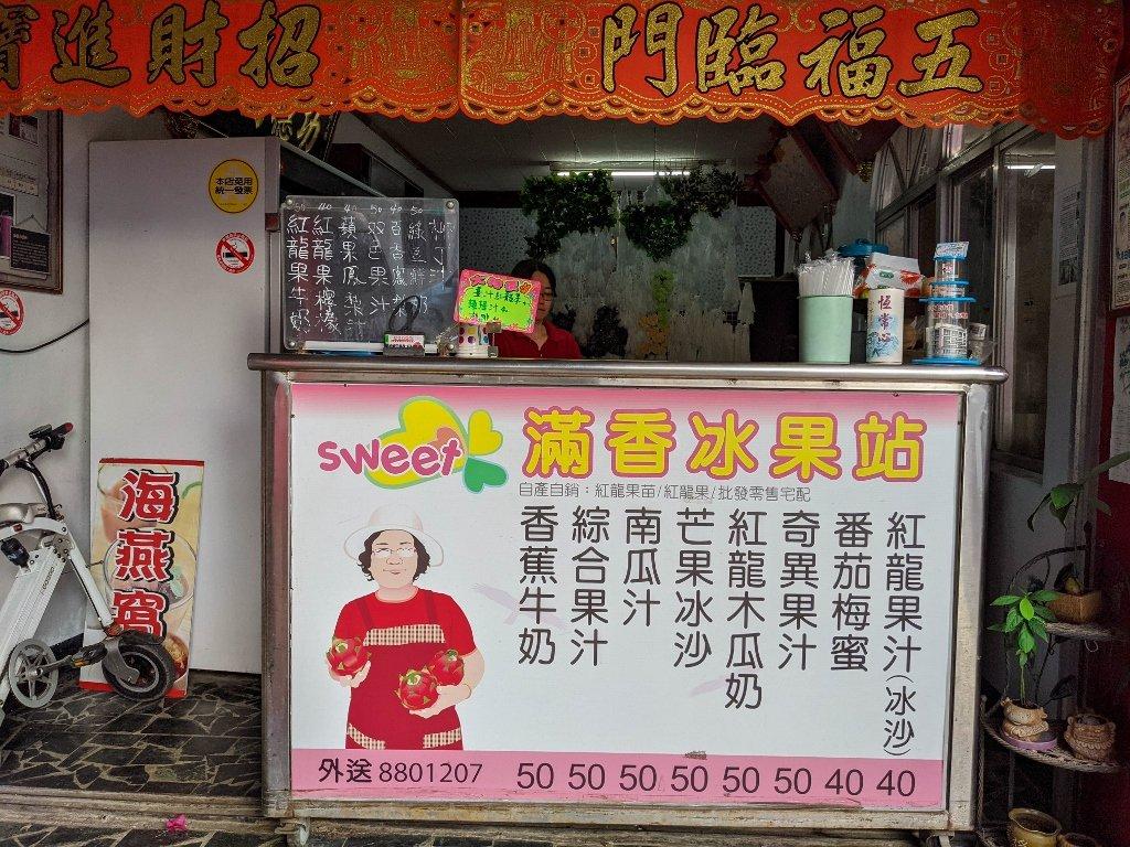 滿州滿香冰果站 火龍果牛奶