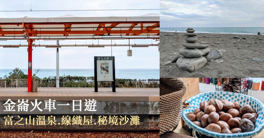 【金崙火車一日遊】富之山溫泉民宿、線織屋、秘境沙灘,搭上泡湯專車出發!
