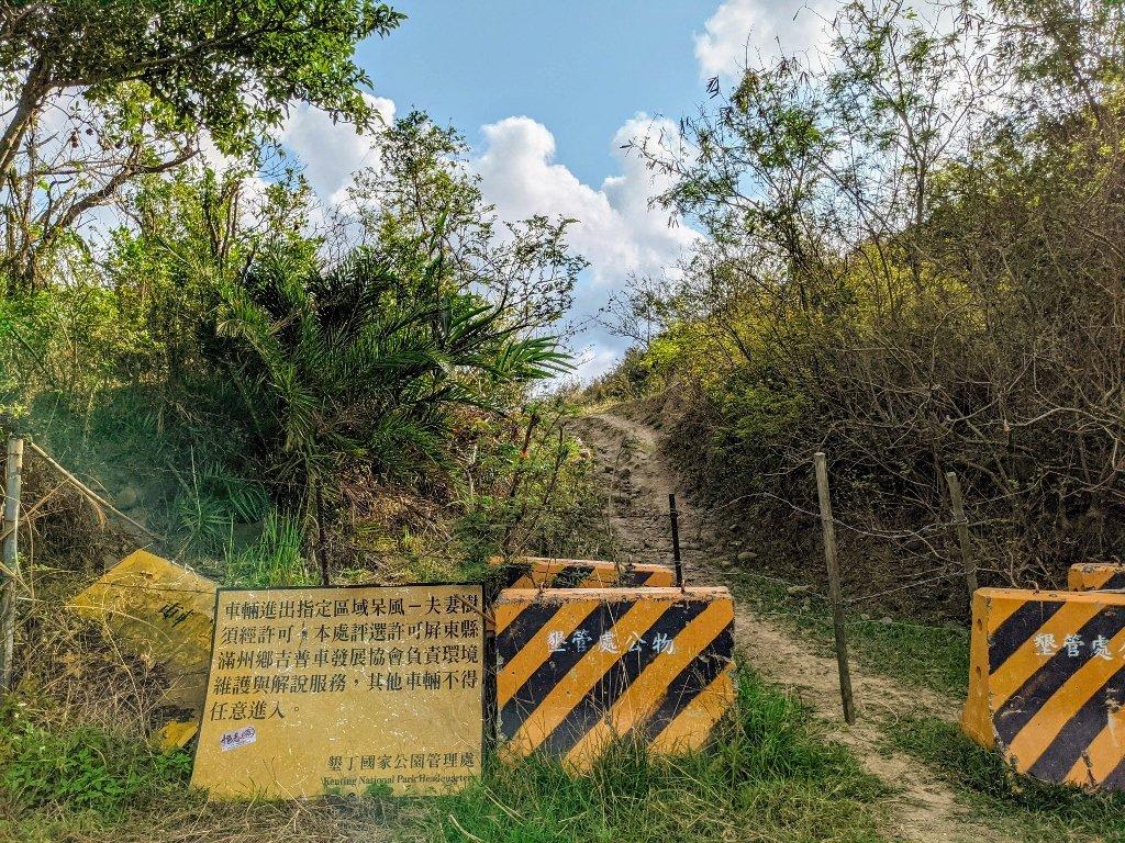 門馬羅山 入口管制