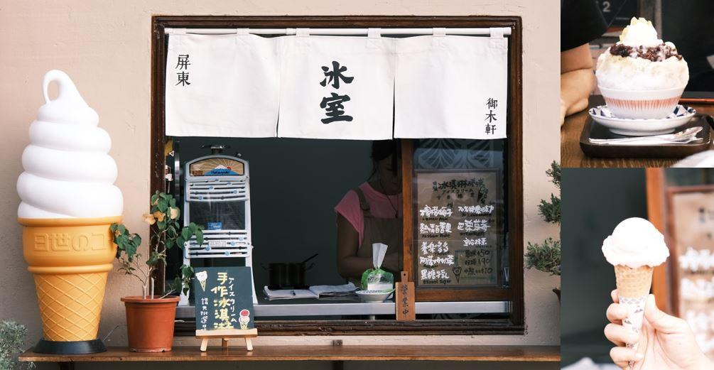 御木軒冰室|動漫場景般的日式冰店,勝利星村吃冰聊天好去處