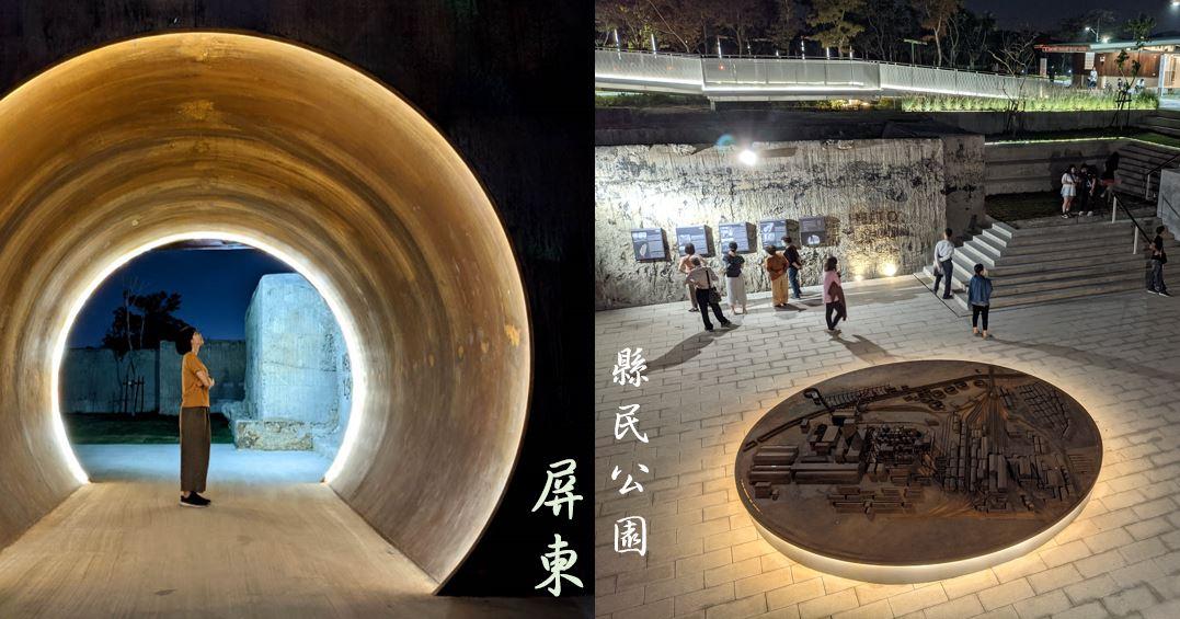屏東縣民公園新景點|造紙廠遺址大改造,斑駁城牆裡的鋼構世界、超美夜景鏡面水池