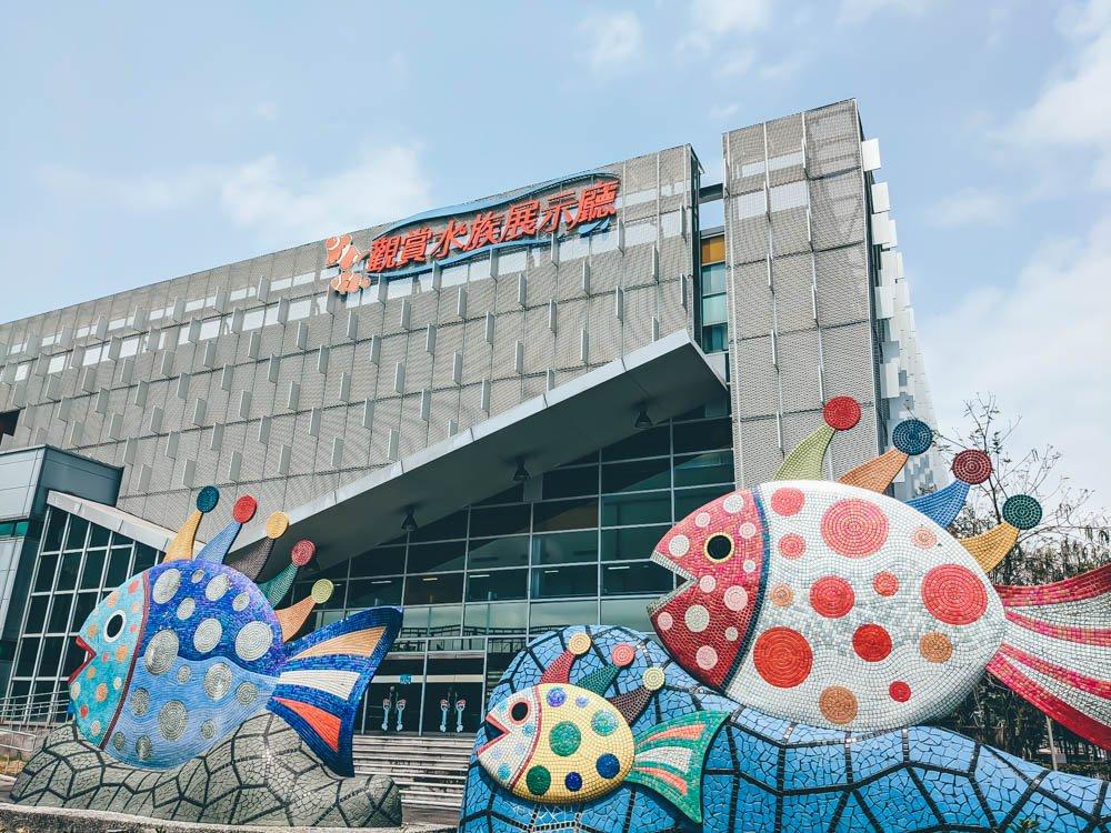 農科園區觀賞水族動物展示中心 外觀