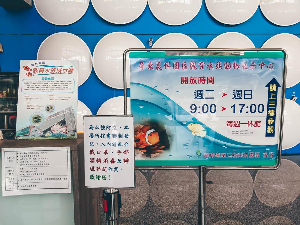 農科園區觀賞水族動物展示中心 開放時間