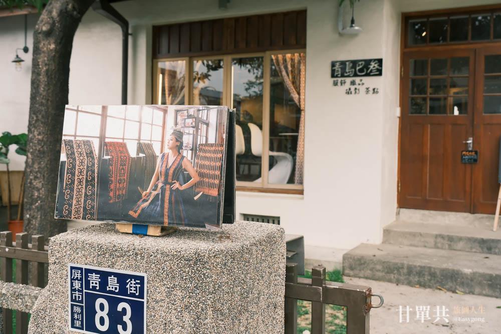 青島巴叁 門口
