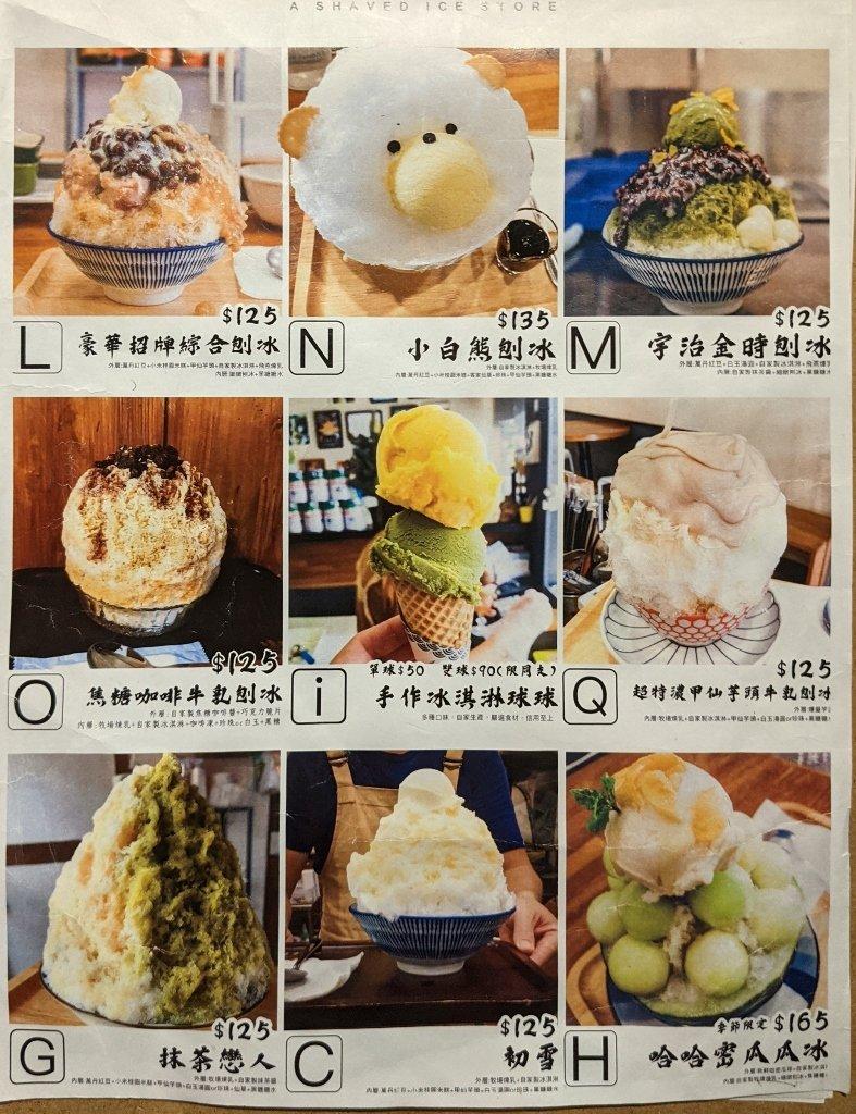 御木軒冰室菜單