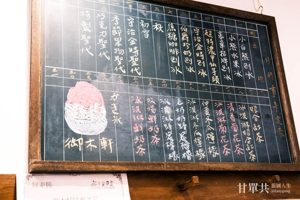御木軒冰室|動漫場景般的日式冰店,勝利星村吃冰聊天好去處 5
