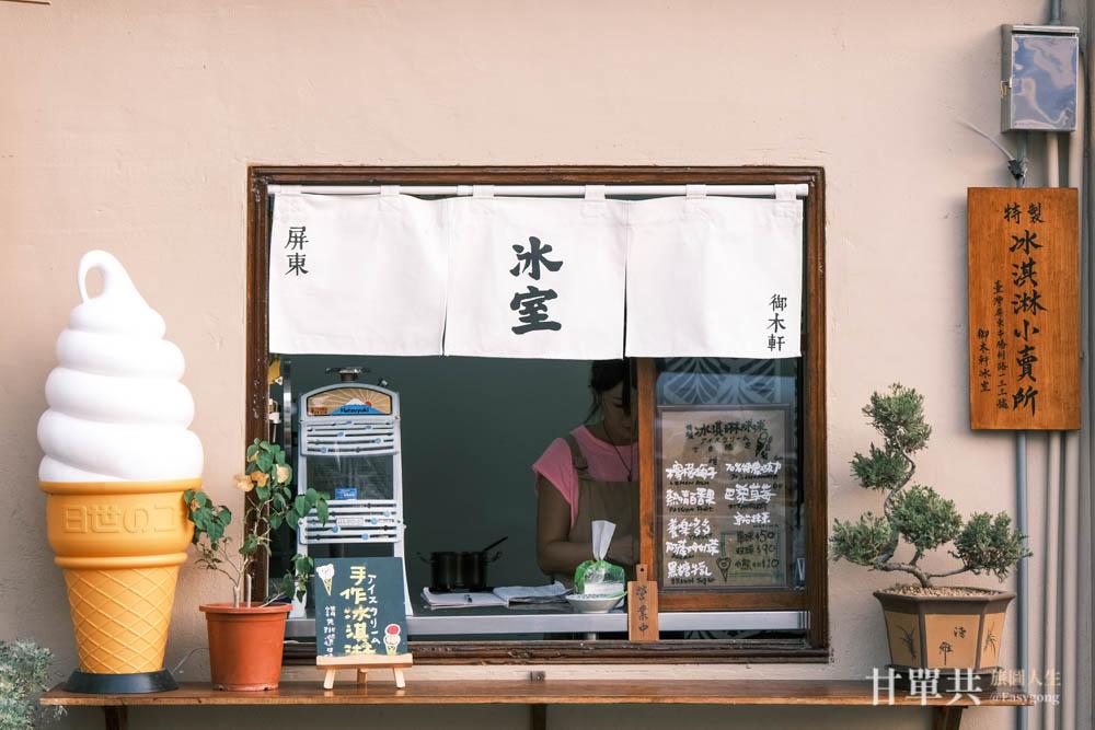御木軒冰室|動漫場景般的日式冰店,勝利星村吃冰聊天好去處 3