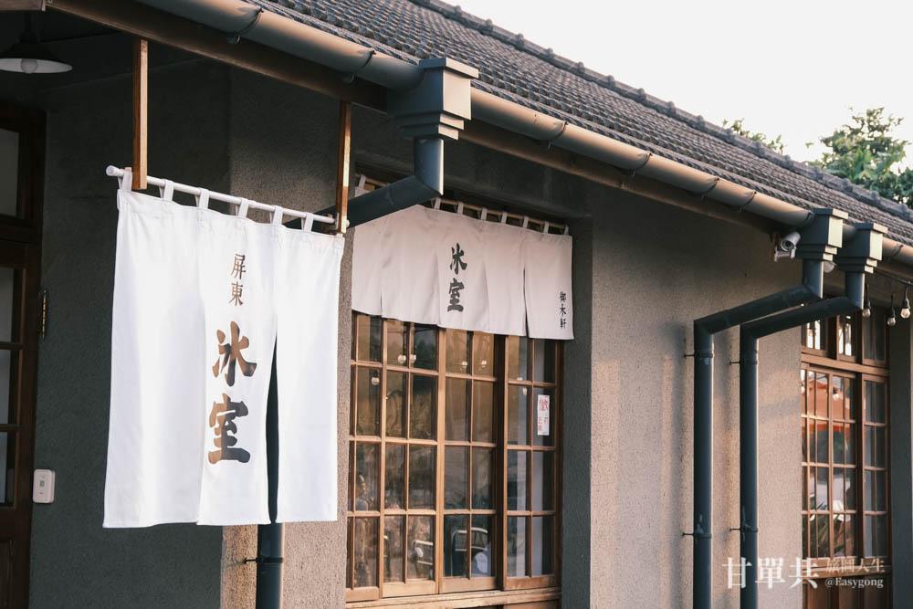 御木軒冰室|動漫場景般的日式冰店,勝利星村吃冰聊天好去處 2