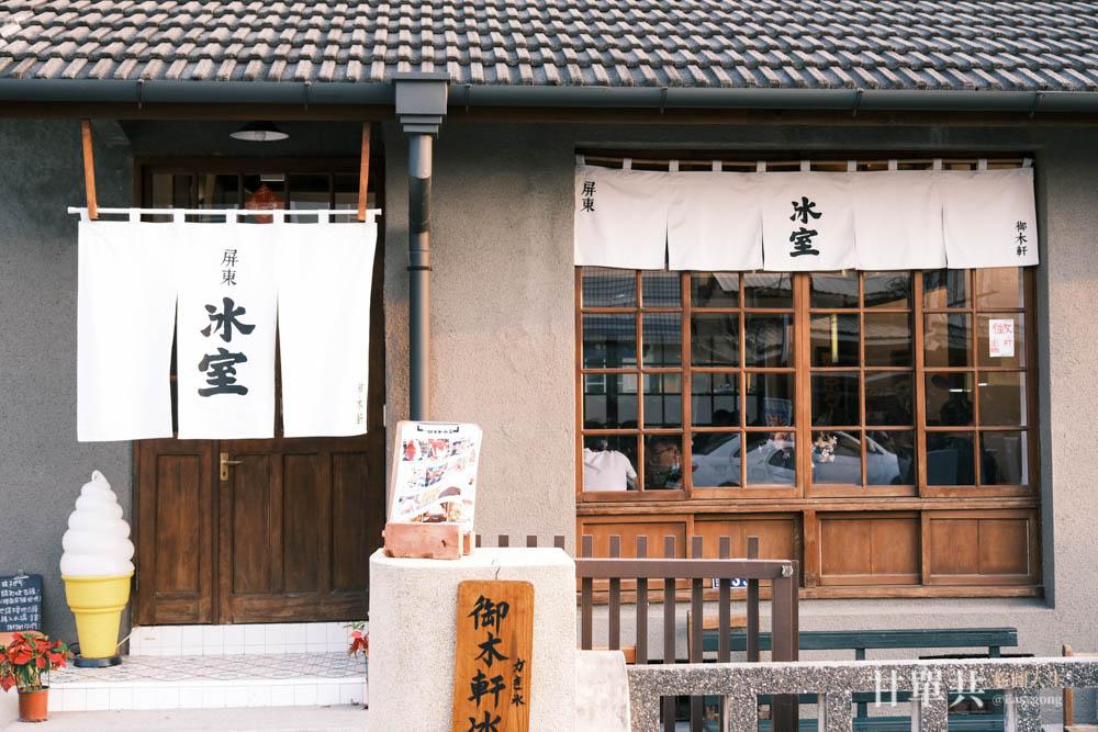 御木軒冰室|動漫場景般的日式冰店,勝利星村吃冰聊天好去處 1