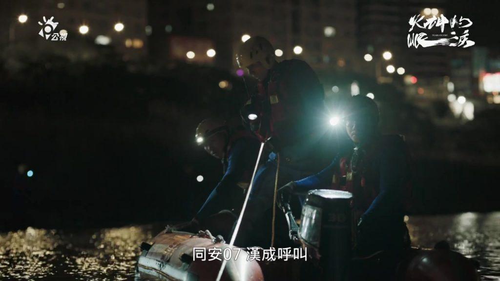 【火神的眼淚 】EP2水域救援