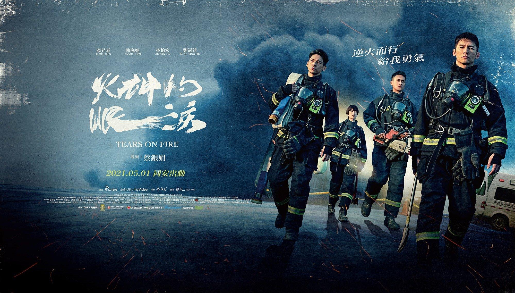 消防員帶你看【火神的眼淚】,劇情之外那些畫面中你沒注意到的小知識【第二集-遺願】