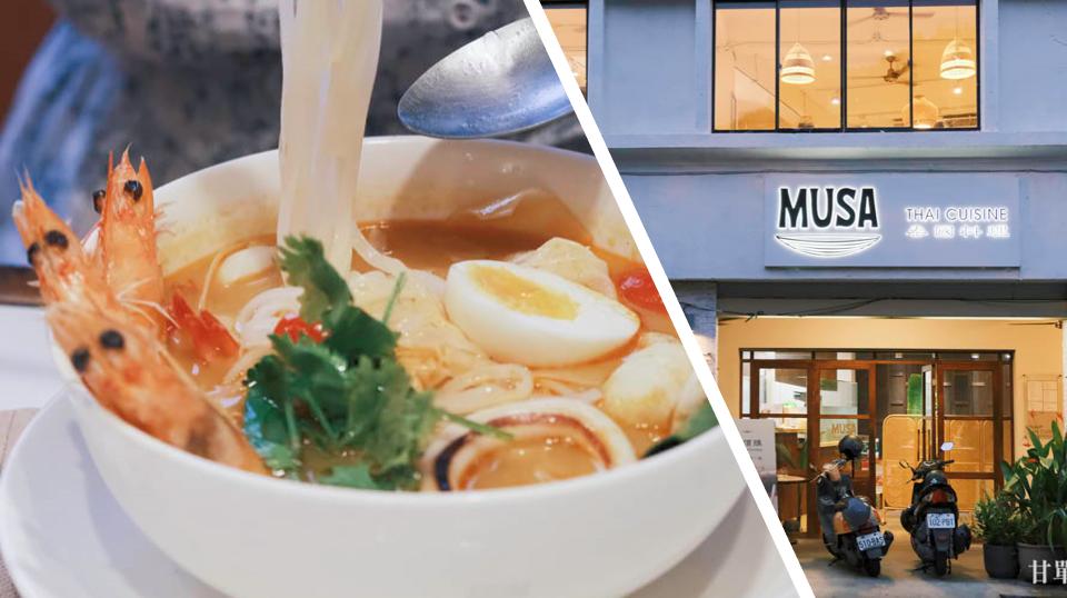 Read more about the article 【台南美食】MUSA泰國料理 美術館旁平價美味泰式料理